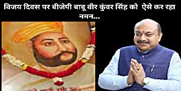 विजय दिवस आज, बाबू वीर कुंवर सिंह को  बीजेपी नेता और कार्यकर्ता घर पर ही कर रहे नमन