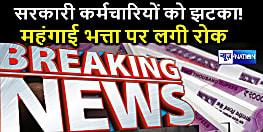 BIG BREAKING:केंद्र सरकार ने अपने कर्मचारियों की DA बढ़ोतरी पर लगाई रोक ,वित्त मंत्रालय ने जारी किया आदेश