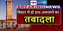 बिहार में 2 सीनियर IPS अधिकारियों का तबादला,देखें लिस्ट.....