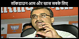 जीतन राम मांझी के लॉकडाउन उल्लंघन पर बोलें स्वास्थ्य मंत्री, आम हो या खास नियम सबके लिए
