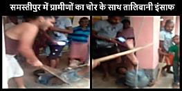 समस्तीपुर में लोगों का सामने आया तालिबानी चेहरा, चोरी के आरोप में युवक को बांधकर बेरहमी से पीटा