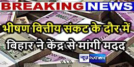 लॉक डाउन की वजह से बिहार में भीषण वित्तीय संकट, राज्य सरकार ने केंद्र से ऋण सीमा बढ़ाने की कर दी मांग