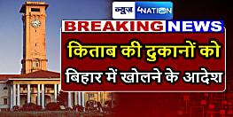 बिहार में खुलेंगी किताब-कॉपी और पंखा की दूकानें,नीतीश सरकार ने दिया आदेश