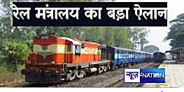 रेलवे का बड़ा एलान, जरूरत पड़ने पर हर स्टेशन से चलाएंगे ट्रेन...