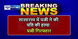 BIG BREAKING : सासाराम में पत्नी ने खुद ही उजाड़ ली मांग की सिंदूर, पति की हत्या, पत्नी गिरफ्तार