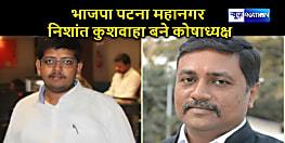पटना महानगर के लिए भाजपा ने की जिला ईकाई की घोषणा, निशांत कुशवाहा बने कोषाध्यक्ष