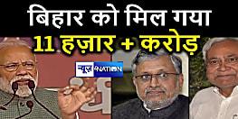 कोरोना संकट में केन्द्र सरकार ने बिहार को दी 11,744 करोड़ की मदद, डिप्टी सीएम सुशील मोदी का दावा