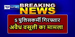 बड़ी खबर : रोहतास पुलिस ने भोजपुर पुलिस के एक दारोगा सहित 5 पुलिसकर्मियों को किया गिरफ्तार, जानिए वजह