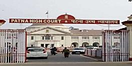 पटना हाईकोर्ट में 27 जुलाई से 6 अगस्त तक छुट्टी, नहीं होगा कोई भी न्यायिक काम