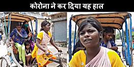 लॉकडाउन ने गरीबों का कर दिया है यह हाल, परिवार का पेट पालने के लिए बच्ची खींच रही रिक्शा