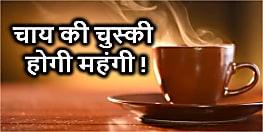 अब चाय की चुस्की होगी महंगी, जल्द ही बढ़ने वाले हैं दाम