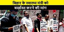पटना में भाकपा माले कार्यकर्ताओं ने किया प्रदर्शन, स्वास्थ्य मंत्री को बर्खास्त करने की मांग