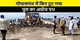 गोपालगंज में फिर टूटा पुल का एप्रोच पथ, वाहनों का आवागमन बाधित, ग्रामीणों में आक्रोश