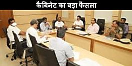 कैबिनेट की बैठक में 39 प्रस्तावों पर लगी मुहर, राज्य के नये लोगों को दी गई मंजूरी.....