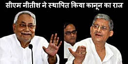 बिहार में स्थापित है कानून का राज, छपरा-सिवान का आतंक आज तिहाड़ जेल में है बंद : ललन सिंह