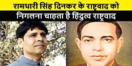 रामधारी सिंह दिनकर के राष्ट्रवाद को निगलना चाहता है हिंदुत्व राष्ट्रवाद- गजेंद्र शर्मा