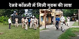 सोनपुर रेलवे कॉलनी में मिली युवक की लाश, पुलिस ने एक संदिग्ध को हिरासत में लिया