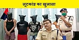 पटना पुलिस ने पेट्रोल पम्प कर्मी से लूटकांड का किया खुलासा, लाइनर सहित 5 को किया गिरफ्तार