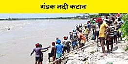 बगहा में गंडक नदी का कटाव जारी, जल संसाधन विभाग के इंजीनियरों की बढ़ी बचैनी