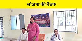 अरवल में लोजपा कार्यकर्ताओं की बैठक, बिहार फर्स्ट बिहारी फर्स्ट विजन को पूरा करने का लिया गया संकल्प