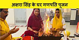 खेसारीलाल यादव और अक्षरा सिंह ने की गणेश पूजा, बप्पा से मांगी सबकी खुशहाली