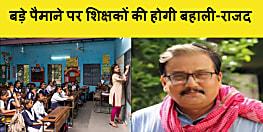 राजद का ऐलान- बिहार में RJD गठबंधन की सरकार बनी तो बड़े पैमाने पर शिक्षकों की होगी बहाली