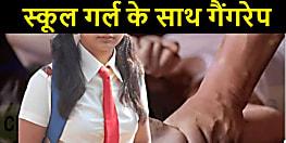 मुजफ्फरपुर में स्कूल गर्ल के साथ गैंगरेप, पीड़ित ने कहा बारी बारी से दोनों जबरन बनाते रहे शारीरिक संबंध