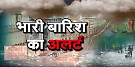 बिहार में 23 से 27 सितंबर तक भारी बारिश के साथ वज्रपात की चेतावनी, सभी डीएम को किया गया अलर्ट