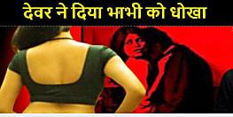 पटना में विधवा महिला के साथ देवर ने साल भर तक बनाया शारीरिक संबंध, महिला ने कहा- हर बार बोलता था शादी तो करुंगा ही...