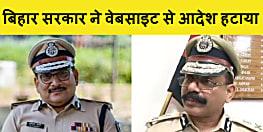 बिहार सरकार ने गुप्तेश्वर पांडेय के VRS और DGP का प्रभार वाला आदेश हटाया, गृह विभाग की वेबसाइट से फाइल डिलीट !