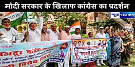 किसान और श्रम कानून संशोधन के खिलाफ कांग्रेस ने किया प्रदर्शन, डीएम को सौंपा ज्ञापन