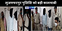 मुज़फ़्फ़रपुर पुलिस को मिली बड़ी कामयाबी, दो शातिर अपराधियों को हथियार के साथ किया गिरफ्तार