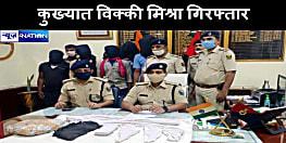 कुख्यात विक्की मिश्रा समेत पांच गिरफ्तार, कई मामलों में पुलिस को काफी दिनों से थी तलाश