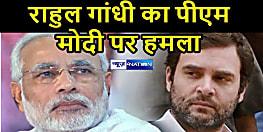 कांग्रेस ने बड़ी मेहनत से पड़ोसी देशों के साथ बनाए थे अच्छे संबंध, मोदी सरकार उसे कर रही खराब : राहुल गांधी