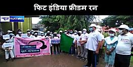 लखीसराय में मतदाता जागरूकता अभियान के तहत Fit India Freedom Run का हुआ आयोजन