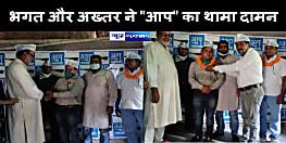 समाजसेवी अजय भगत और शिक्षाविद् सईद अख्तर ने थामा आप पार्टी का दामन, प्रदेश संयोजक ने दिलाई पार्टी की सदस्यता