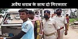 अरवल में उत्पाद विभाग की बड़ी कार्रवाई, शराब के साथ दो तस्करों को किया गिरफ्तार