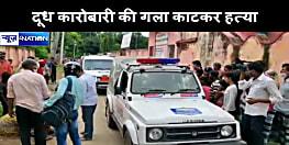 भागलपुर में दूध कारोबारी की गला काटकर हत्या, इलाके में सनसनी
