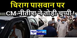 चिराग पासवान प्रकरण पर CM नीतीश ने तोड़ी चुप्पी,कहा- इसमें कोई खास बात नहीं...