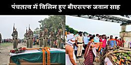 मुंगेर घाट पर बीएसएफ जवान रामाधार साह का हुआ अंतिम संस्कार, रविवार को हार्ट अटैक से हुई थी मृत्यु