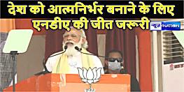 पीएम मोदी का बड़ा बयान कहा- देश को आत्मनिर्भर बनाने के लिए बिहार एनडीए की जीत जरूरी