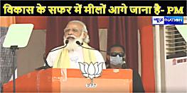 बिहार को अभी भी विकास के सफर में मीलों आगे जाना है, नई बुलंदी की तरफ उड़ान भरनी है- PM