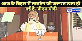 BIG BREAKING: आज के बिहार में लालटेन की जरूरत खत्म हो गई है- पीएम मोदी