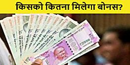 केंद्र सरकार ने किया कर्मियों को दिवाली का बोनस देने का फैसला, जानिए किसको कितना मिलेगा बोनस