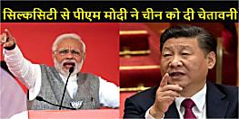 बिहार के सिल्कसिटी से पीएम मोदी ने चीन को दी चेतावनी, कहा- त्योहारों पर जो भी खरीदें, लोकल खरीदें