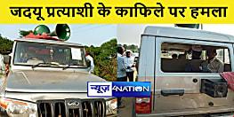 नालंदा : चुनाव प्रचार में गए जदयू प्रत्याशी के काफिले पर लोगों ने की रोड़ेबाजी, कई कार्यकर्ता जख्मी