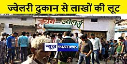 समस्तीपुर में अपराधियों ने ज्वेलरी दुकान से लूटे लाखों रूपये के गहने, जांच में जुटी पुलिस