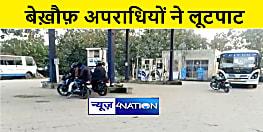 गाड़ी में पेट्रोल भराकर अपराधियों ने नोजलमैन पर तान दी पिस्टल, फिर लूट लिया रुपयों से भरा बैग