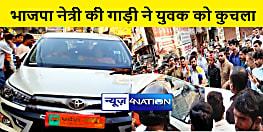 पटना में भाजपा नेत्री की गाड़ी ने युवक को कुचला, लोगों ने किया जमकर हंगामा