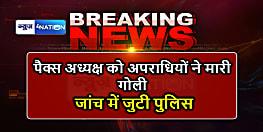 BIG BREAKING : मोतिहारी में पैक्स अध्यक्ष को अपराधियों ने मारी गोली, जांच में जुटी पुलिस